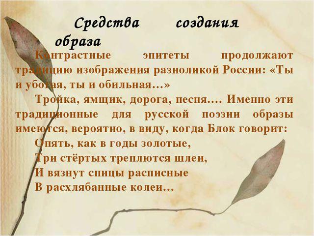 Контрастные эпитеты продолжают традицию изображения разноликой России: «Ты и...