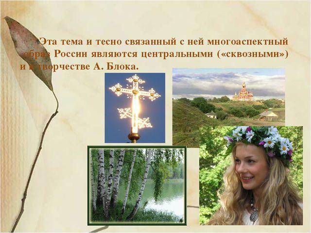Эта тема и тесно связанный с ней многоаспектный образ России являются централ...