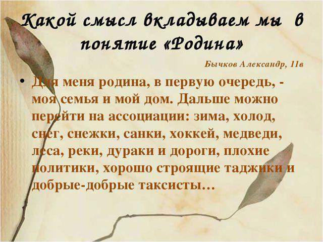 Какой смысл вкладываем мы в понятие «Родина» Бычков Александр, 11в Для меня р...