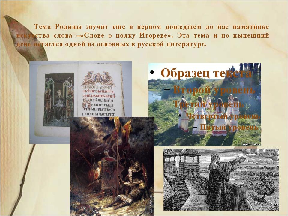 Тема Родины звучит еще в первом дошедшем до нас памятнике искусства слова –«С...