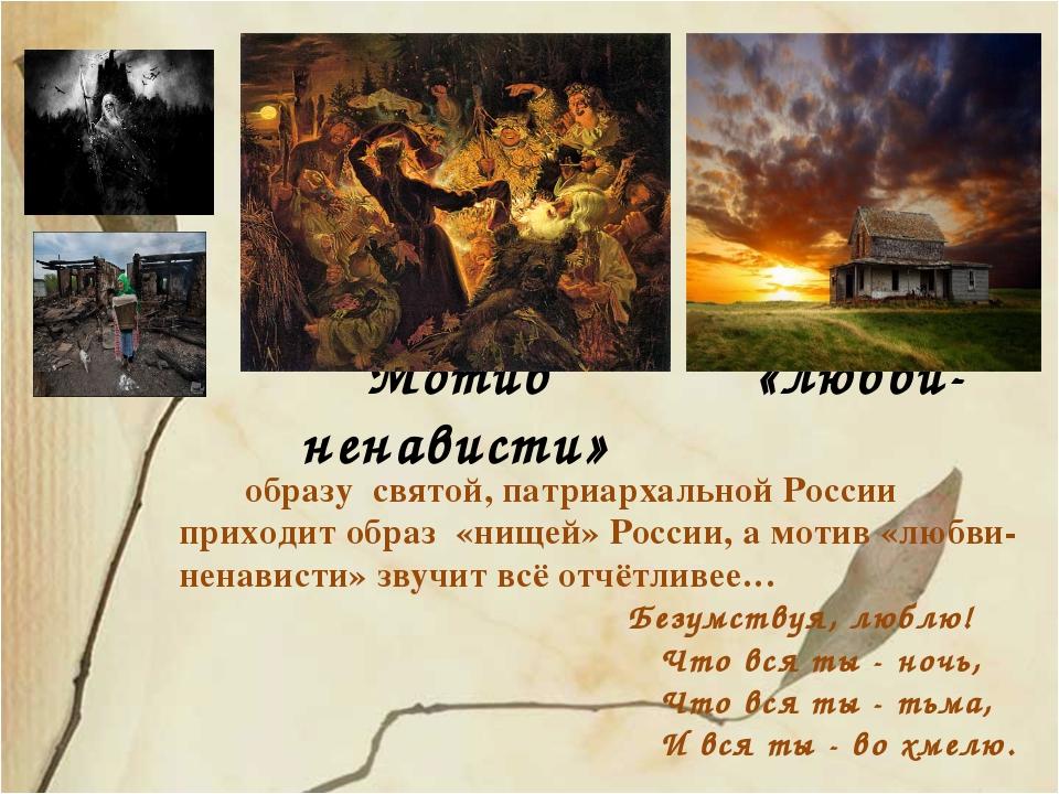 Мотив «любви-ненависти» образу святой, патриархальной России приходит образ «...