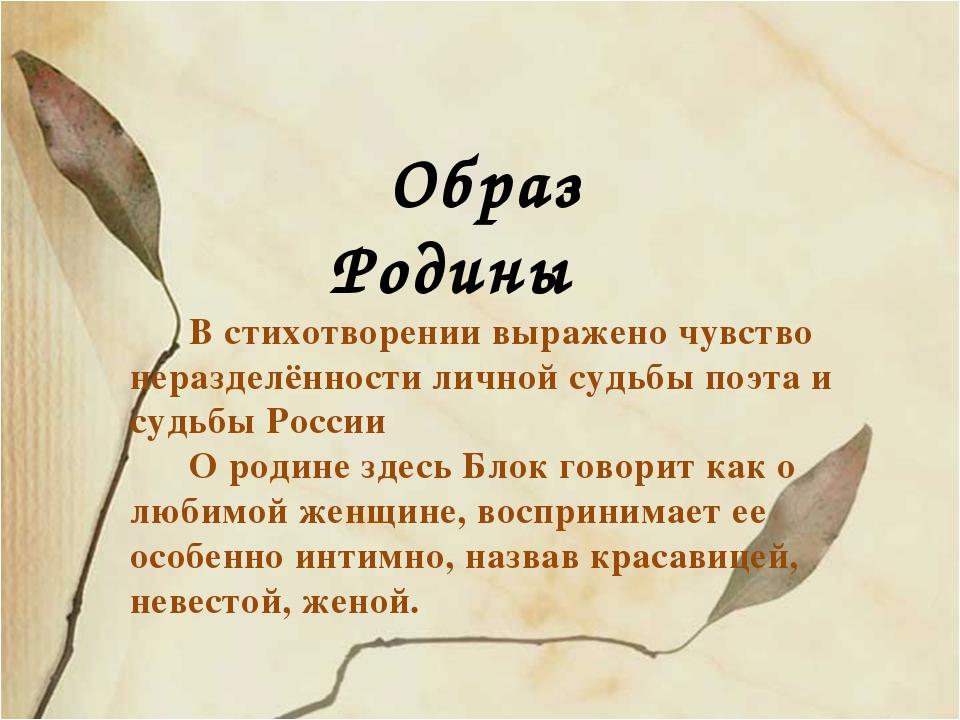 Образ Родины В стихотворении выражено чувство неразделённости личной судьбы п...