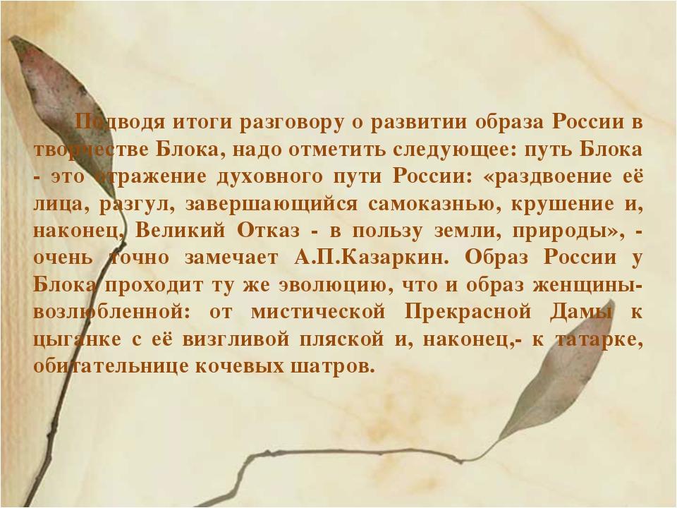 Подводя итоги разговору о развитии образа России в творчестве Блока, надо отм...