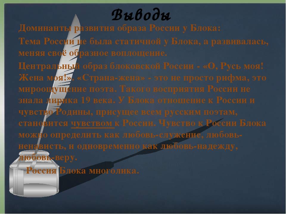 Выводы Доминанты развития образа России у Блока: Тема России не была статично...