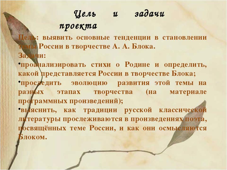 Цель: выявить основные тенденции в становлении темы России в творчестве А. А....