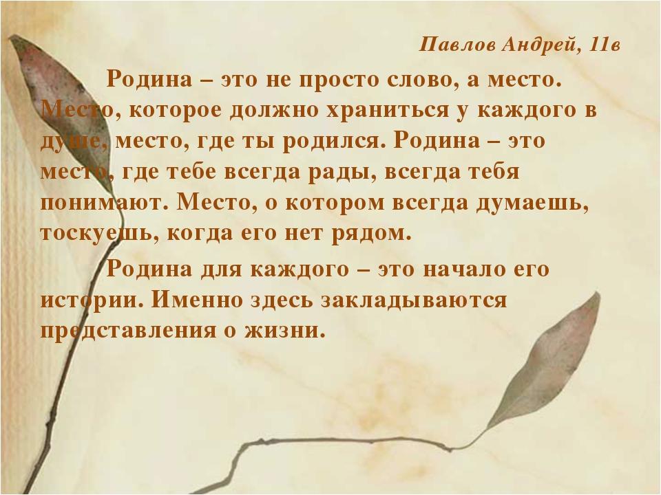 Павлов Андрей, 11в Родина – это не просто слово, а место. Место, которое до...