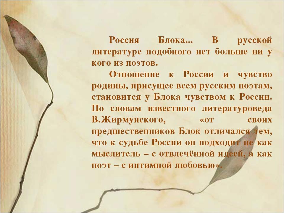 Россия Блока... В русской литературе подобного нет больше ни у кого из поэтов...