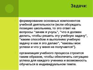Задачи: формирование основных компонентов учебной деятельности (если обсуждат