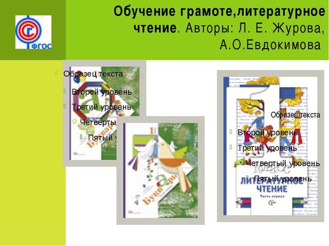 Обучение грамоте,литературное чтение. Авторы: Л. Е. Журова, А.О.Евдокимова