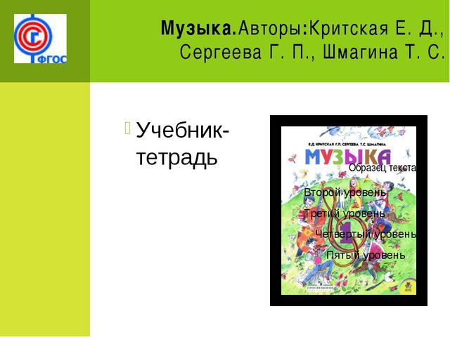 Музыка.Авторы:Критская Е. Д., Сергеева Г. П., Шмагина Т. С. Учебник-тетрадь
