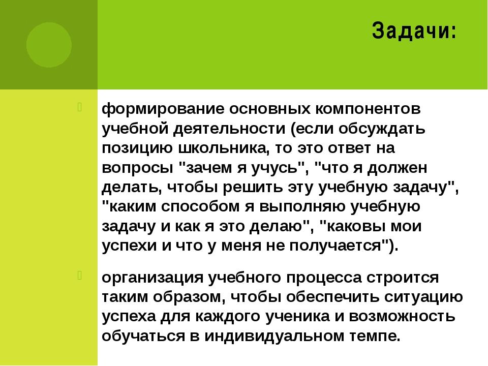 Задачи: формирование основных компонентов учебной деятельности (если обсуждат...