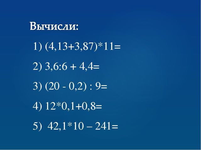 1) (4,13+3,87)*11= 2) 3,6:6 + 4,4= 3) (20 - 0,2) : 9= 4) 12*0,1+0,8= 5) 42,1*...
