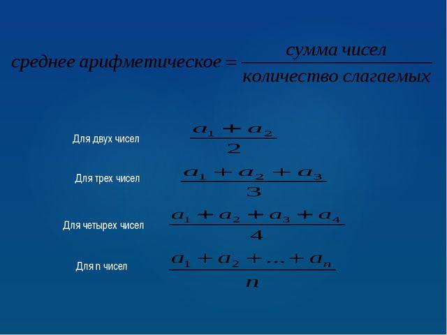 Для двух чисел Для трех чисел Для четырех чисел Для n чисел