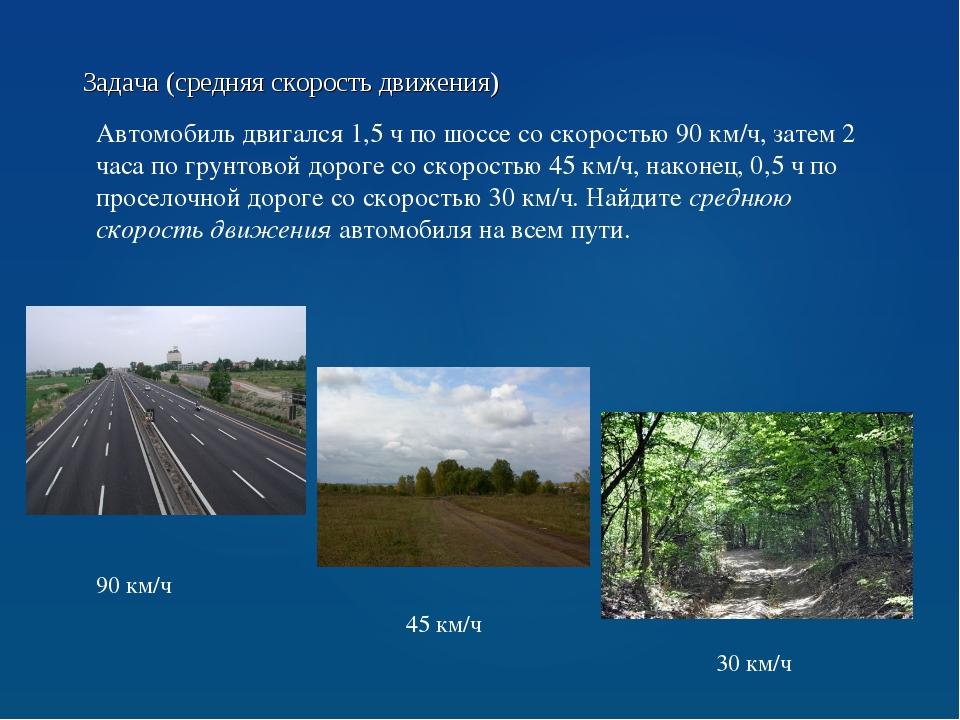 Задача (средняя скорость движения) Автомобиль двигался 1,5 ч по шоссе со скор...