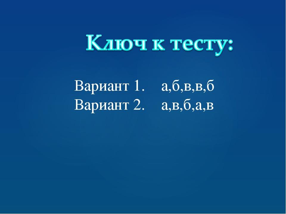 Вариант 1. а,б,в,в,б Вариант 2. а,в,б,а,в