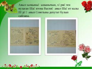 Авыл халкының ышанычын, хөрмәтен яулаган Шаһитова Васпиҗамал Шаһит кызы Пәрәү