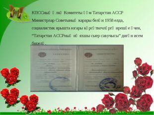 КПССның Өлкә Комитеты һәм Татарстан АССР Министрлар Советының карары белән 19