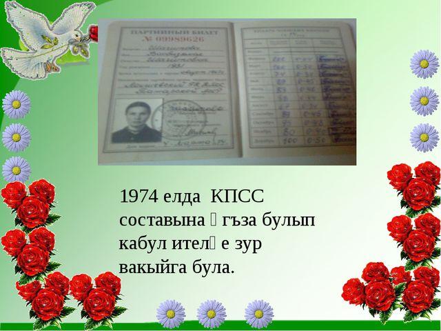 1974 елда КПСС составына әгъза булып кабул ителүе зур вакыйга була.