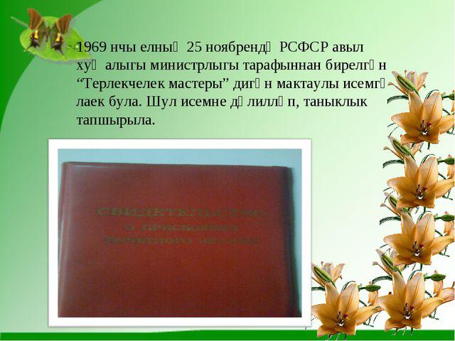 1969 нчы елның 25 ноябрендә РСФСР авыл хуҗалыгы министрлыгы тарафыннан бирел...