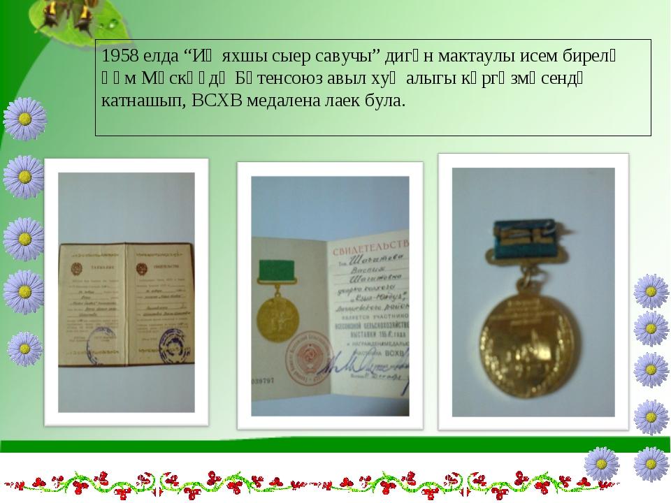 "1958 елда ""Иң яхшы сыер савучы"" дигән мактаулы исем бирелә һәм Мәскәүдә Бөтен..."
