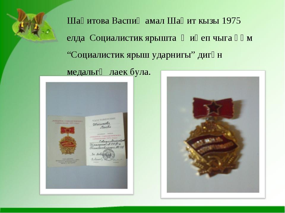 "Шаһитова Васпиҗамал Шаһит кызы 1975 елда Социалистик ярышта җиңеп чыга һәм ""С..."