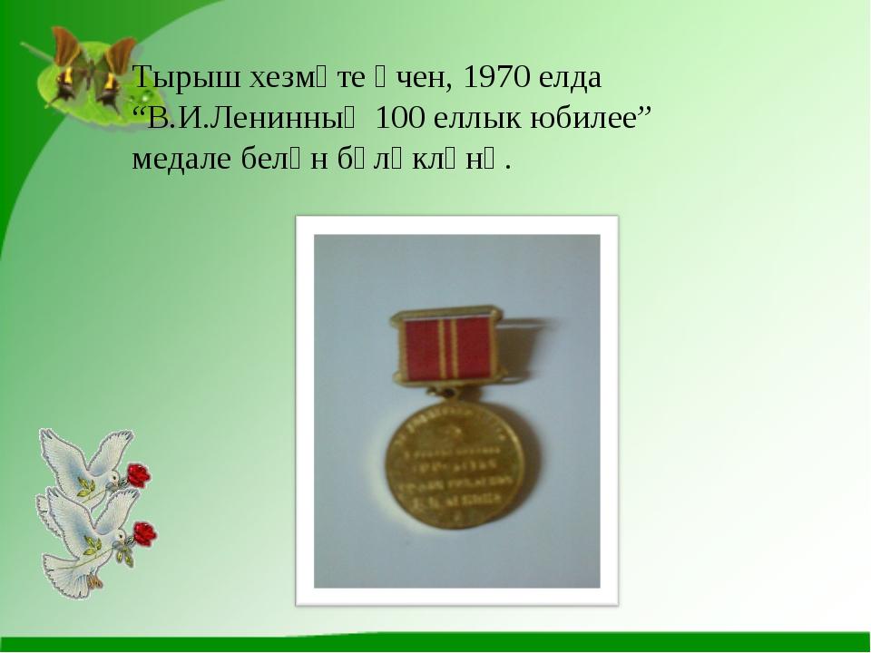 "Тырыш хезмәте өчен, 1970 елда ""В.И.Ленинның 100 еллык юбилее"" медале белән бү..."