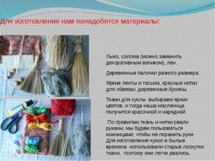 . Для изготовления нам понадобятся материалы: Лыко, солома (можно заменить де