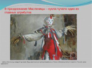 В празднование Масленицы – кукла-чучело один из главных атрибутов . Дата у Ма