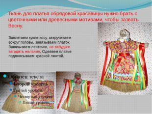 Ткань для платья обрядовой красавицы нужно брать с цветочными или древесными