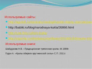 Используемые сайты: http://agodok.ru/seminary-treningi/master-klassy-starosla