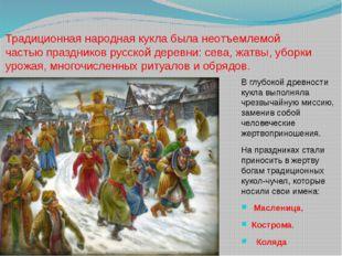 Традиционная народная кукла была неотъемлемой частью праздников русской дерев