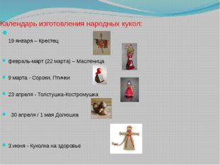 Календарь изготовления народных кукол: 19 января – Крестец февраль-март (22 м