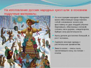 На изготовление русских народных кукол шли в основном подручные материалы. П