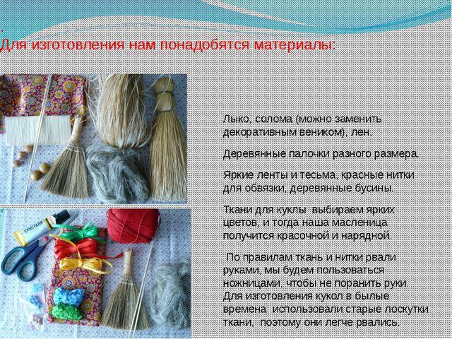 . Для изготовления нам понадобятся материалы: Лыко, солома (можно заменить де...