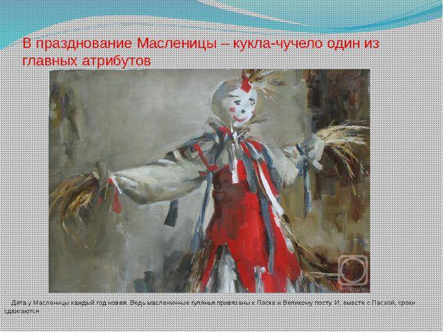 В празднование Масленицы – кукла-чучело один из главных атрибутов . Дата у Ма...
