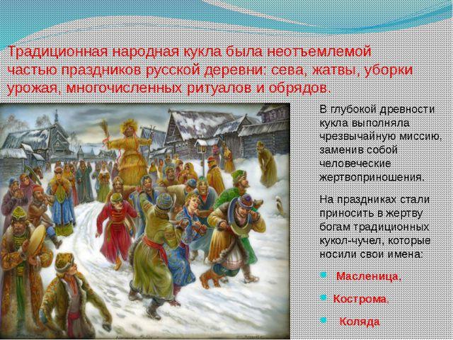Традиционная народная кукла была неотъемлемой частью праздников русской дерев...