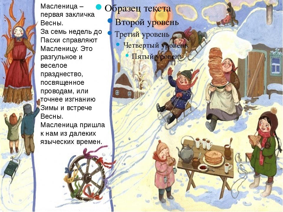 Масленица – первая закличка Весны. За семь недель до Пасхи справляют Маслени...