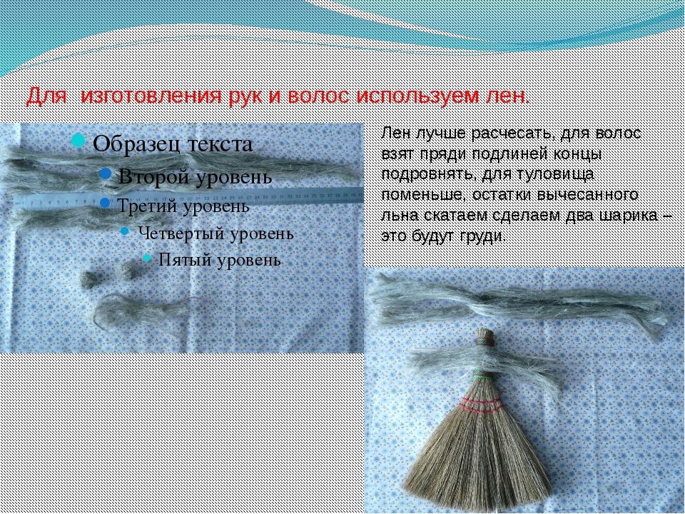 Для изготовления рук и волос используем лен. Лен лучше расчесать, для волос в...
