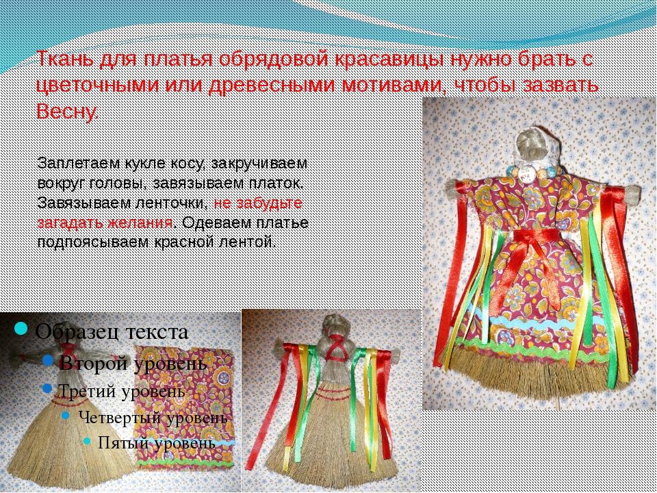 Ткань для платья обрядовой красавицы нужно брать с цветочными или древесными...