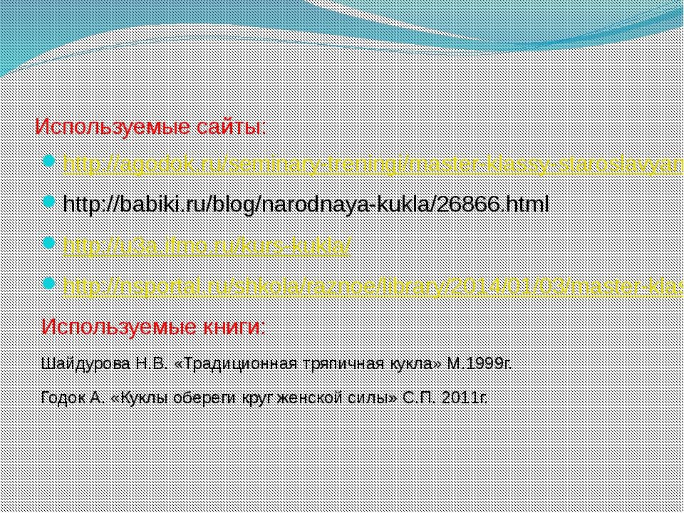 Используемые сайты: http://agodok.ru/seminary-treningi/master-klassy-starosla...