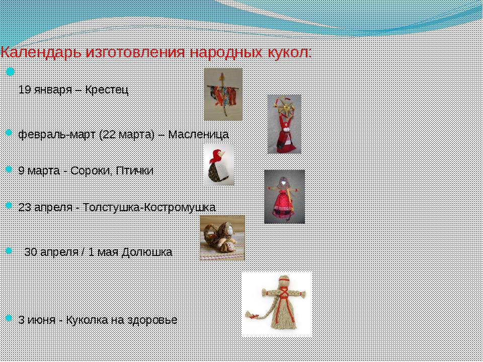 Календарь изготовления народных кукол: 19 января – Крестец февраль-март (22 м...