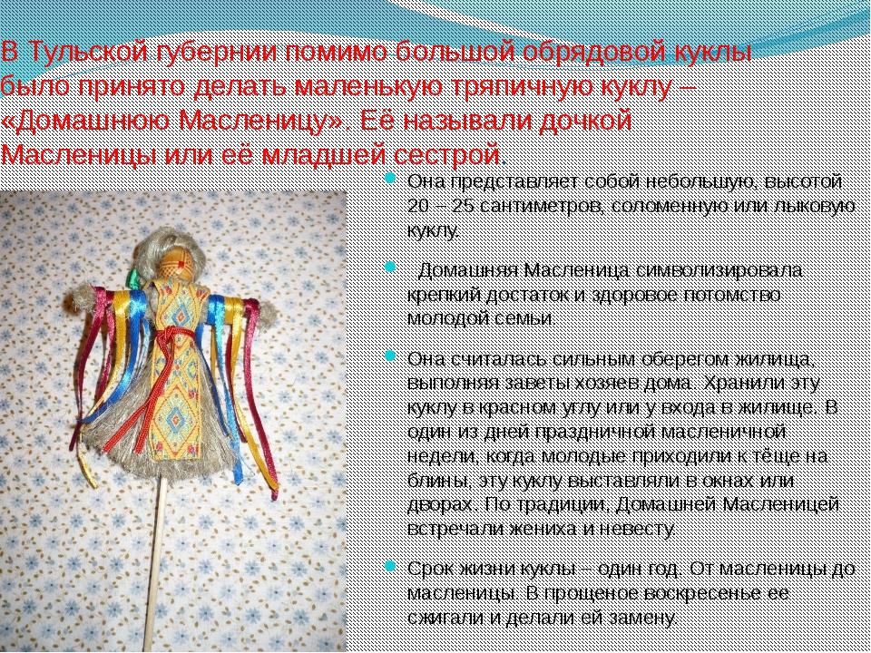 В Тульской губернии помимо большой обрядовой куклы было принято делать малень...
