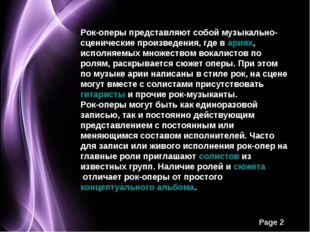ок-о́пера Рок-оперы представляют собой музыкально-сценические произведения, г