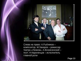 Слева на право: А.Рыбников – композитор, М.Захаров – режиссер театра «Ленком»