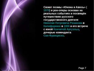 Сюжет поэмы «Юнона и Авось» (1970) и рок-оперы основан на реальных событиях и