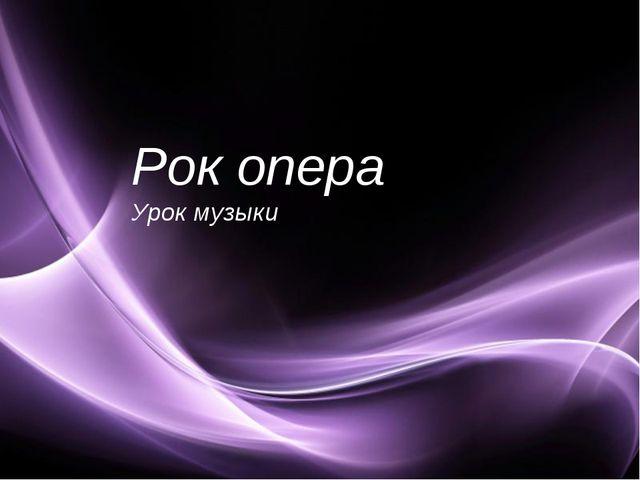 Рок опера Урок музыки Page *