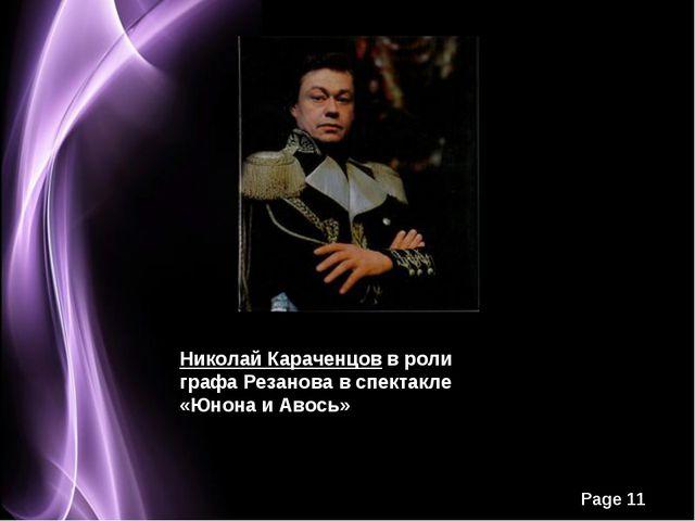 Николай Караченцовв роли графа Резанова в спектакле «Юнона и Авось» Page *