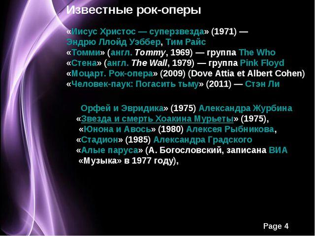 Известные рок-оперы «Иисус Христос — суперзвезда» (1971)—Эндрю Ллойд Уэббер...
