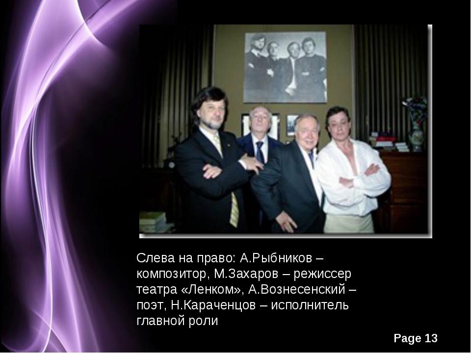 Слева на право: А.Рыбников – композитор, М.Захаров – режиссер театра «Ленком»...