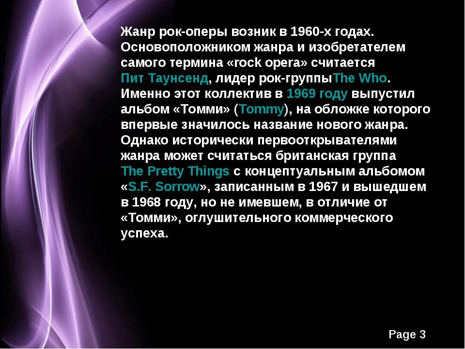 Жанр рок-оперы возник в 1960-х годах. Основоположником жанра и изобретателем...